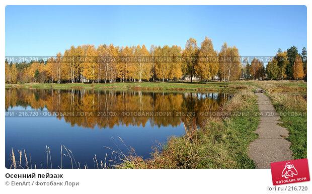 Купить «Осенний пейзаж», фото № 216720, снято 24 ноября 2017 г. (c) ElenArt / Фотобанк Лори