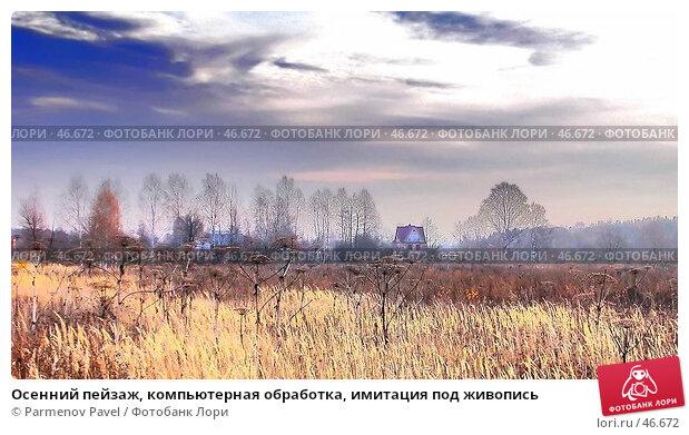 Купить «Осенний пейзаж, компьютерная обработка, имитация под живопись», фото № 46672, снято 25 апреля 2018 г. (c) Parmenov Pavel / Фотобанк Лори