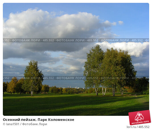 Осенний пейзаж. Парк Коломенское, эксклюзивное фото № 485552, снято 29 сентября 2008 г. (c) lana1501 / Фотобанк Лори