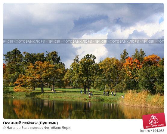 Осенний пейзаж (Пушкин), фото № 194088, снято 23 сентября 2007 г. (c) Наталья Белотелова / Фотобанк Лори
