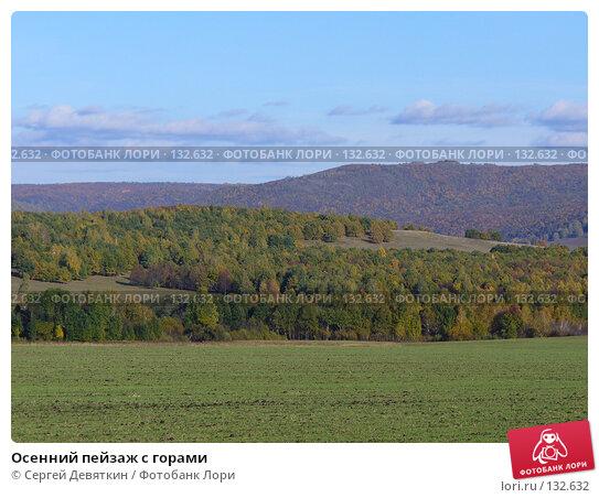 Купить «Осенний пейзаж с горами», фото № 132632, снято 30 сентября 2007 г. (c) Сергей Девяткин / Фотобанк Лори