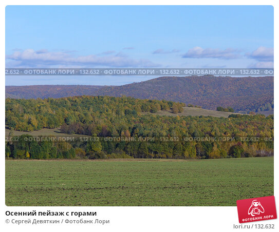 Осенний пейзаж с горами, фото № 132632, снято 30 сентября 2007 г. (c) Сергей Девяткин / Фотобанк Лори