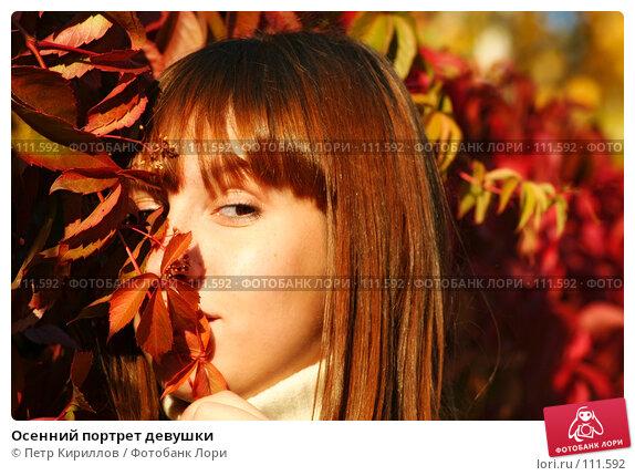 Купить «Осенний портрет девушки», фото № 111592, снято 29 сентября 2007 г. (c) Петр Кириллов / Фотобанк Лори