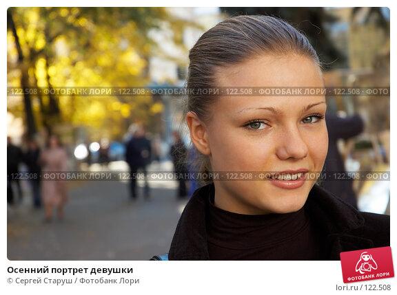 Осенний портрет девушки, фото № 122508, снято 27 октября 2006 г. (c) Сергей Старуш / Фотобанк Лори