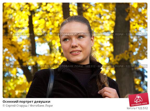 Осенний портрет девушки, фото № 122512, снято 27 октября 2006 г. (c) Сергей Старуш / Фотобанк Лори