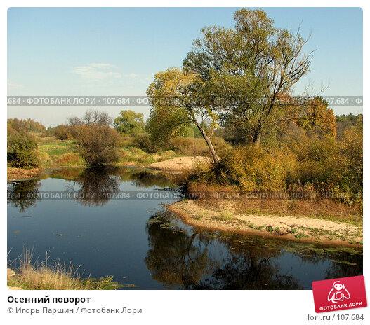 Осенний поворот, фото № 107684, снято 30 сентября 2007 г. (c) Игорь Паршин / Фотобанк Лори