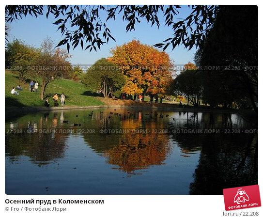 Купить «Осенний пруд в Коломенском», фото № 22208, снято 1 октября 2005 г. (c) Fro / Фотобанк Лори