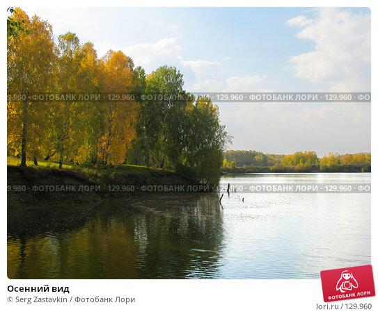 Осенний вид, фото № 129960, снято 19 сентября 2004 г. (c) Serg Zastavkin / Фотобанк Лори