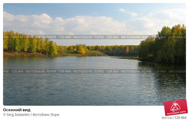 Купить «Осенний вид», фото № 129964, снято 19 сентября 2004 г. (c) Serg Zastavkin / Фотобанк Лори