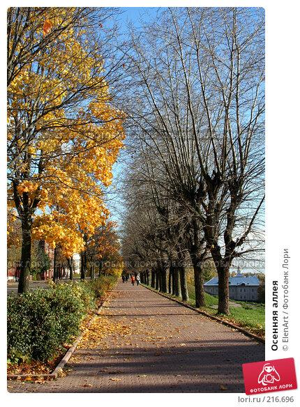 Осенняя аллея, фото № 216696, снято 24 октября 2016 г. (c) ElenArt / Фотобанк Лори