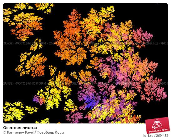 Осенняя листва, иллюстрация № 269432 (c) Parmenov Pavel / Фотобанк Лори
