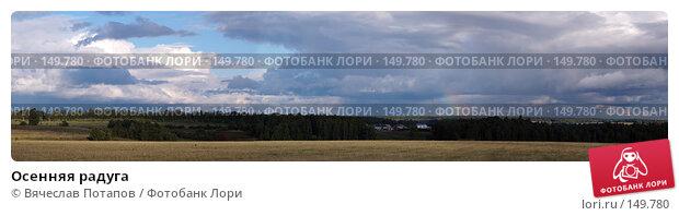 Осенняя радуга, фото № 149780, снято 28 июля 2017 г. (c) Вячеслав Потапов / Фотобанк Лори