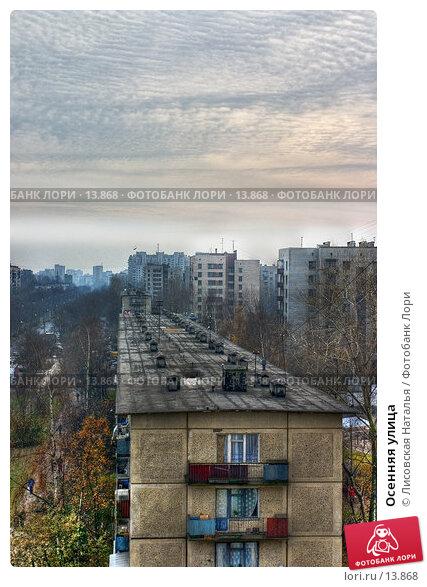 Осенняя улица, фото № 13868, снято 4 ноября 2005 г. (c) Лисовская Наталья / Фотобанк Лори