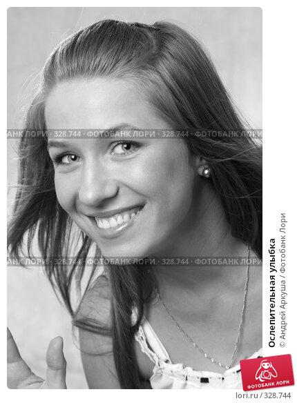 Ослепительная улыбка, фото № 328744, снято 5 апреля 2008 г. (c) Андрей Аркуша / Фотобанк Лори