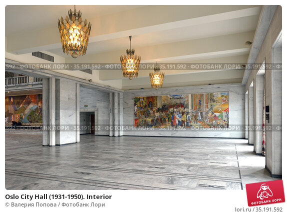 Oslo City Hall (1931-1950). Interior (2016 год). Редакционное фото, фотограф Валерия Попова / Фотобанк Лори