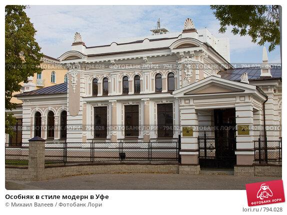 Купить «Особняк в стиле модерн в Уфе», фото № 794028, снято 30 сентября 2008 г. (c) Михаил Валеев / Фотобанк Лори