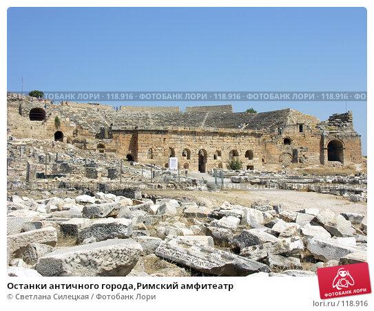 Останки античного города,Римский амфитеатр, фото № 118916, снято 4 августа 2007 г. (c) Светлана Силецкая / Фотобанк Лори