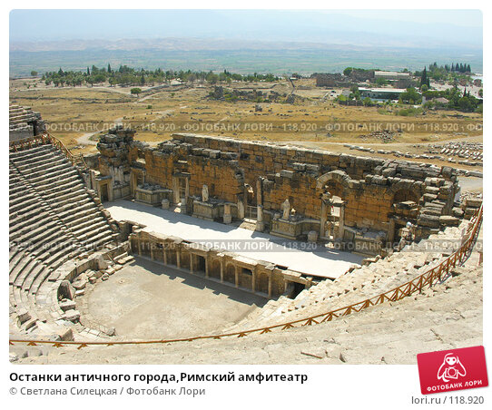 Останки античного города,Римский амфитеатр, фото № 118920, снято 4 августа 2007 г. (c) Светлана Силецкая / Фотобанк Лори