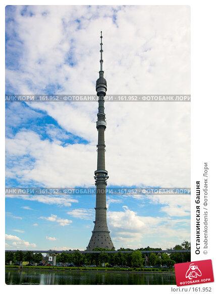Останкинская башня, фото № 161952, снято 17 июня 2006 г. (c) Бабенко Денис Юрьевич / Фотобанк Лори