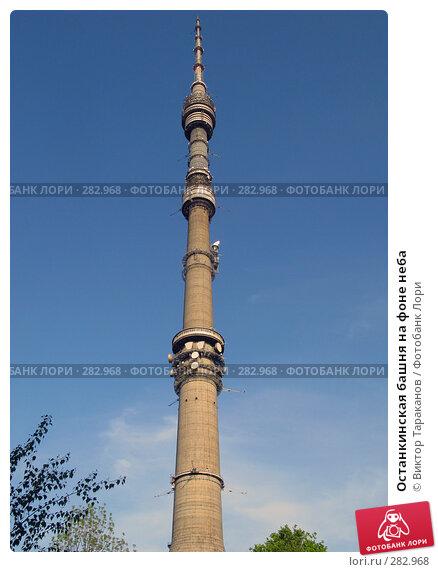 Останкинская башня на фоне неба, эксклюзивное фото № 282968, снято 12 мая 2008 г. (c) Виктор Тараканов / Фотобанк Лори