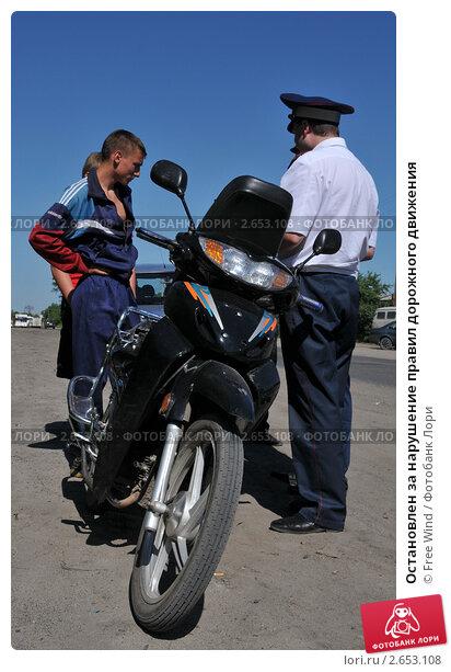Купить «Остановлен за нарушение правил дорожного движения», эксклюзивное фото № 2653108, снято 17 июня 2011 г. (c) Free Wind / Фотобанк Лори