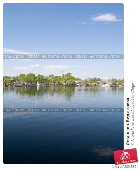 Купить «Осташков. Вид с озера», эксклюзивное фото № 283332, снято 11 мая 2008 г. (c) Алина Голышева / Фотобанк Лори