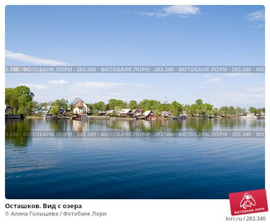 Осташков. Вид с озера, эксклюзивное фото № 283340, снято 11 мая 2008 г. (c) Алина Голышева / Фотобанк Лори