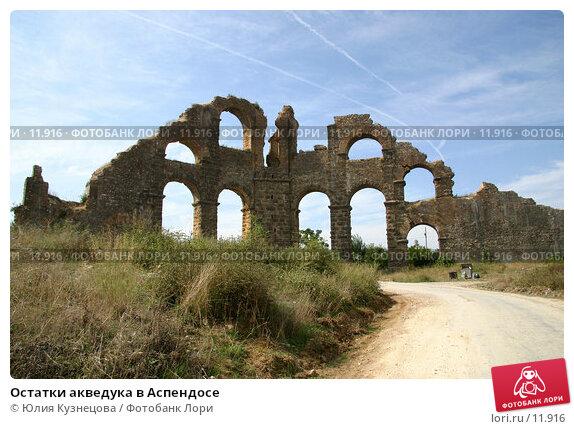 Остатки акведука в Аспендосе, фото № 11916, снято 22 января 2017 г. (c) Юлия Кузнецова / Фотобанк Лори
