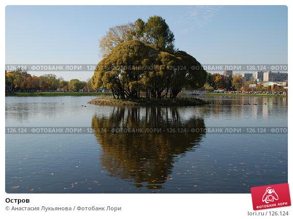 Остров, фото № 126124, снято 30 сентября 2007 г. (c) Анастасия Лукьянова / Фотобанк Лори