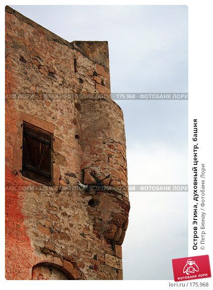 Остров Эгина, духовный центр, башня, фото № 175968, снято 7 октября 2007 г. (c) Петр Бюнау / Фотобанк Лори
