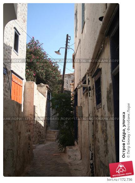 Остров Гидра, улочка, фото № 172736, снято 7 октября 2007 г. (c) Петр Бюнау / Фотобанк Лори