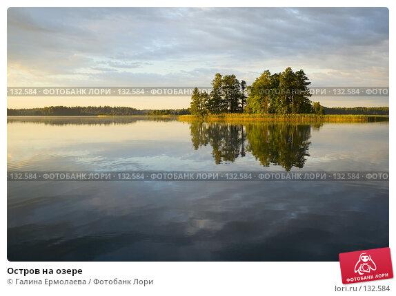 Остров на озере, фото № 132584, снято 24 июля 2006 г. (c) Галина Ермолаева / Фотобанк Лори