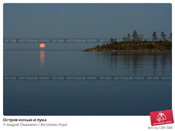 Остров ночью и луна, фото № 291584, снято 3 июня 2007 г. (c) Андрей Пашкевич / Фотобанк Лори