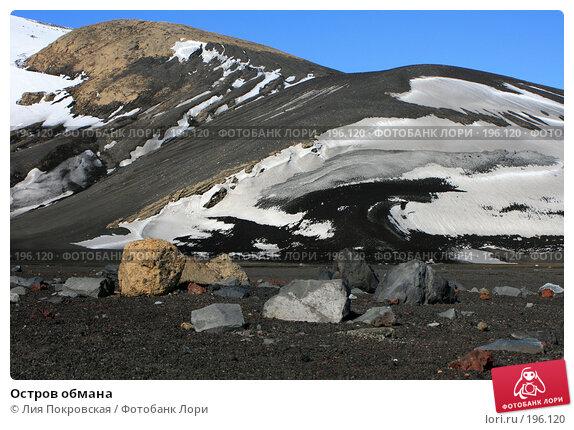 Остров обмана, фото № 196120, снято 11 января 2008 г. (c) Лия Покровская / Фотобанк Лори