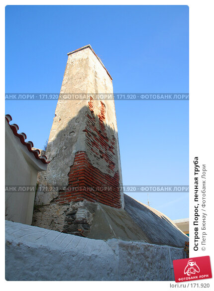 Остров Порос, печная труба, фото № 171920, снято 7 октября 2007 г. (c) Петр Бюнау / Фотобанк Лори