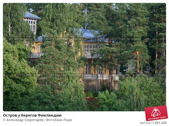 Купить «Остров у берегов Финляндии», фото № 1081244, снято 2 августа 2009 г. (c) Александр Секретарев / Фотобанк Лори