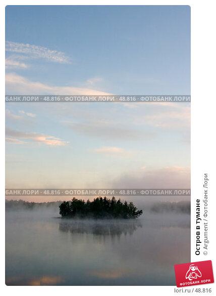 Остров в тумане, фото № 48816, снято 8 июля 2005 г. (c) Argument / Фотобанк Лори