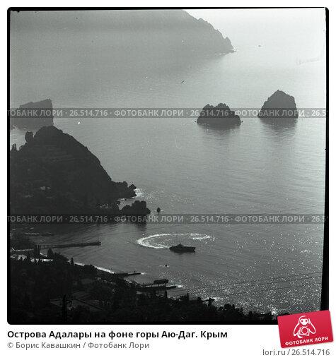 Купить «Острова Адалары на фоне горы Аю-Даг. Крым», фото № 26514716, снято 25 марта 2018 г. (c) Борис Кавашкин / Фотобанк Лори