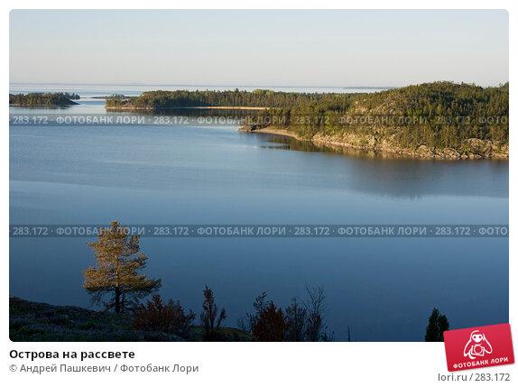 Острова на рассвете, фото № 283172, снято 3 июня 2007 г. (c) Андрей Пашкевич / Фотобанк Лори