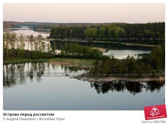 Купить «Острова перед рассветом», фото № 283156, снято 3 июня 2007 г. (c) Андрей Пашкевич / Фотобанк Лори