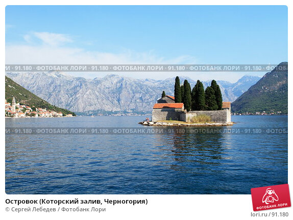 Островок (Которский залив, Черногория), фото № 91180, снято 18 августа 2007 г. (c) Сергей Лебедев / Фотобанк Лори