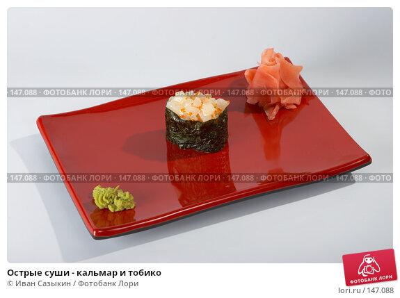 Острые суши - кальмар и тобико, фото № 147088, снято 14 декабря 2006 г. (c) Иван Сазыкин / Фотобанк Лори