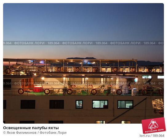 Купить «Освещенные палубы яхты», фото № 189064, снято 15 января 2008 г. (c) Яков Филимонов / Фотобанк Лори