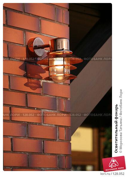 Осветительный фонарь, фото № 128052, снято 3 января 2007 г. (c) Морозова Татьяна / Фотобанк Лори