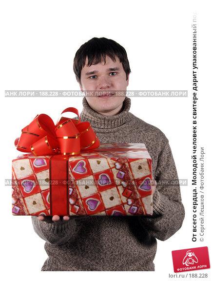 От всего сердца. Молодой человек в свитере дарит упакованный подарок., фото № 188228, снято 25 ноября 2007 г. (c) Сергей Лешков / Фотобанк Лори