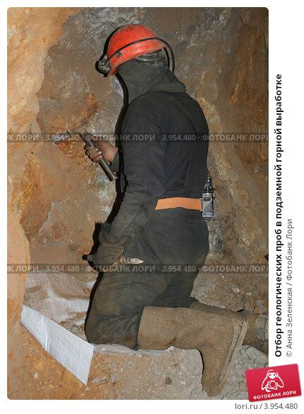 Купить «Отбор геологических проб в подземной горной выработке», эксклюзивное фото № 3954480, снято 13 марта 2007 г. (c) Анна Зеленская / Фотобанк Лори