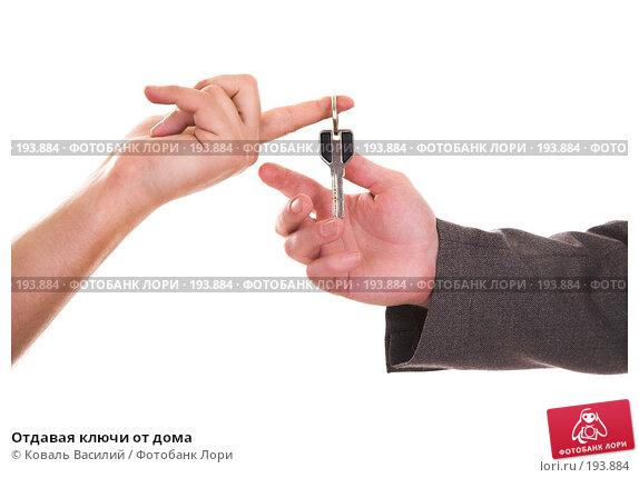 Отдавая ключи от дома, фото № 193884, снято 15 декабря 2006 г. (c) Коваль Василий / Фотобанк Лори