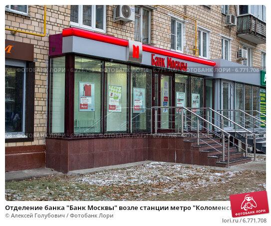 Офисы АльфаБанка в Москве адреса отделения телефоны