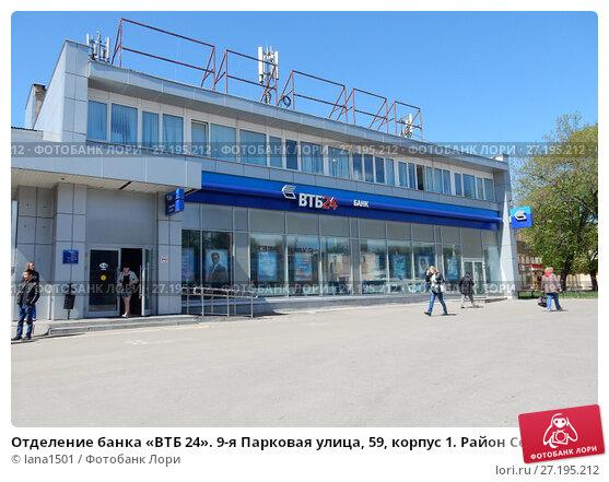 Отделения банка москвы и втб в городах