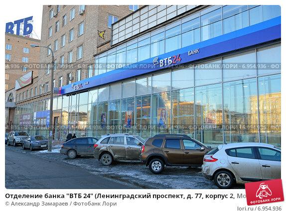 банк втб отделения в москве по станциям метро